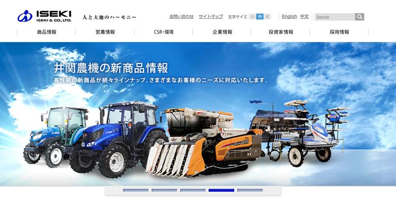 ISEKI公式ページのスクリーンショット画像