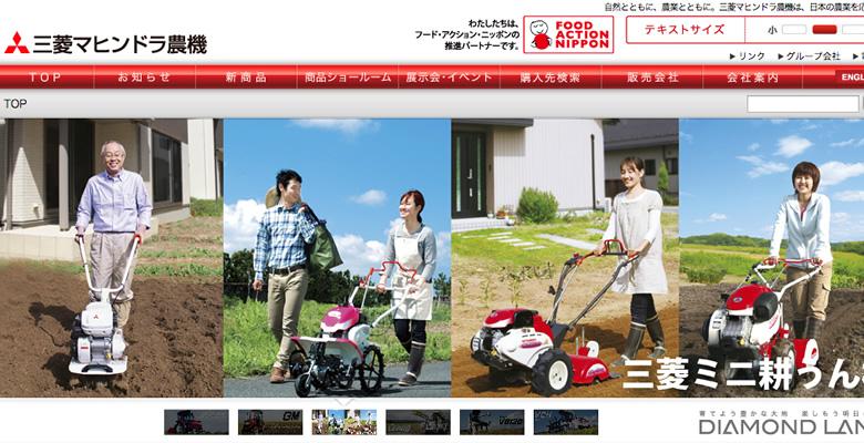 三菱マヒンドラ公式ページのスクリーンショット画像