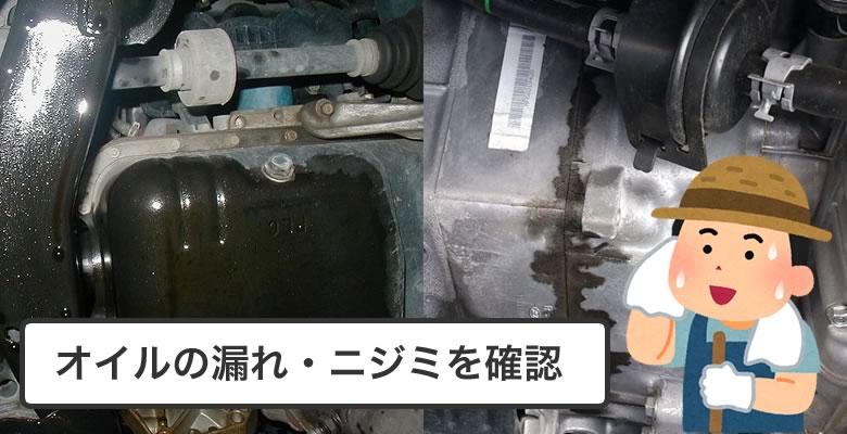 中古農機具のオイル漏れ
