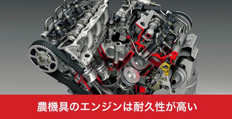 農機具に使用されるディーゼルエンジン