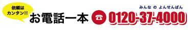 お電話一本TEL:0120-37-4000
