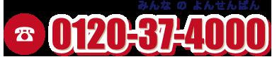 0120-37-4000